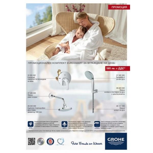 Grohe Eurosmart промо комплект за вграждане 3353395501