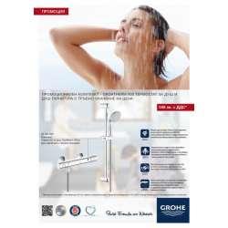 Промо комплект Grohtherm 800 за душ и тръбно окачване 34565000