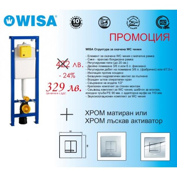 Промоция WISA Структура за окачена WC чиния + бутон 8050452701 promo chrom