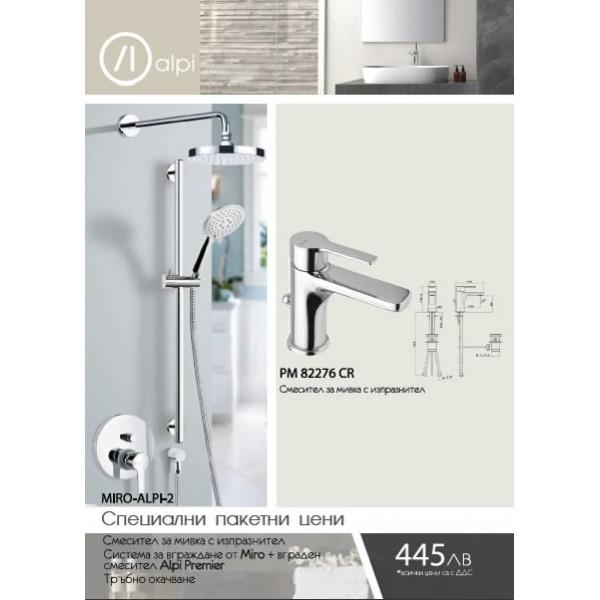 Alpi+Miro промо пакет за вграждане с окачване и смесител за мивка 5101180102
