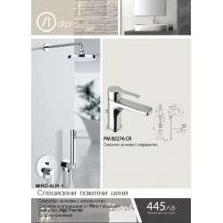 Alpi+Miro промо пакет за вграждане и смесител за мивка