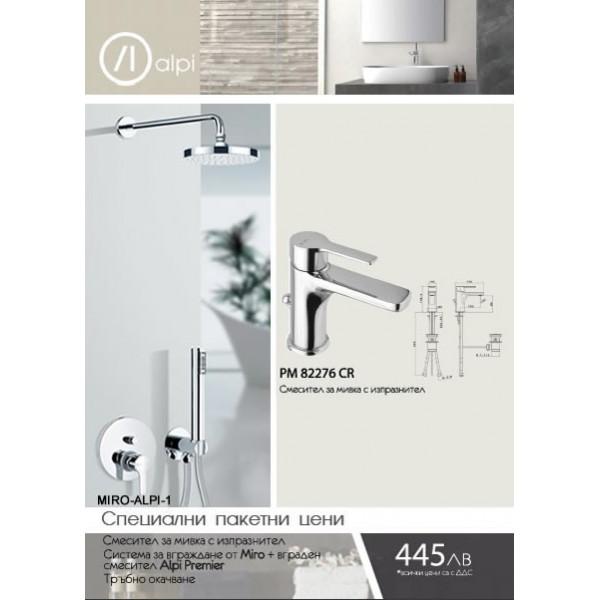 Alpi+Miro промо пакет за вграждане и смесител за мивка 5101180103