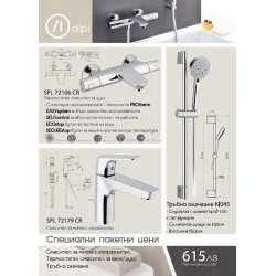 Alpi Sport Plus промо пакет с термостат 3в1