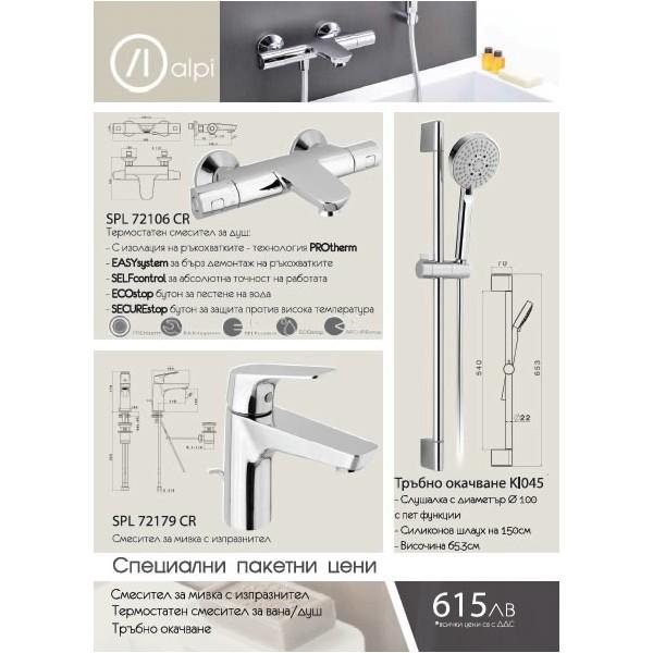 Alpi Sport Plus промо пакет с термостат 3в1 5101180105