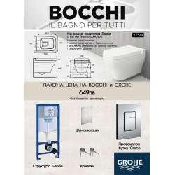 Промо пакет Bocchi Scala и Grohe с хром бутон 1080 001 0129+A0322 001+38772001