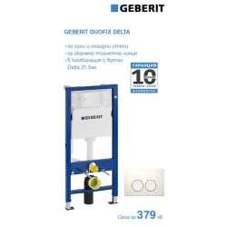 Geberit Duofix Delta 21 бял промо структура за WC с бутон