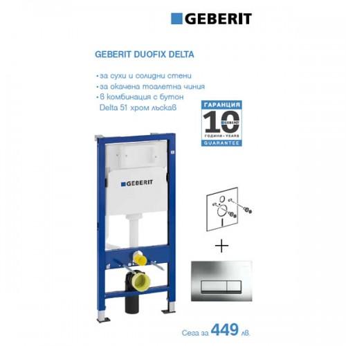 Geberit Duofix Delta 51 хром промо структура за WC с бутон