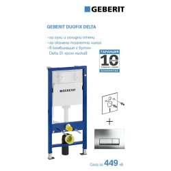 Geberit Duofix Delta 51 хром промо структура за WC с бутон 458.161.21.1.2