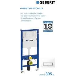 Geberit Duofix Delta 51 бял промо структура за WC с бутон 458.115.11.1.2