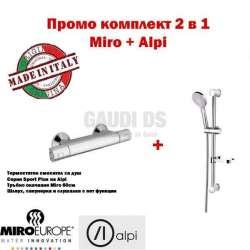 Италиански комплект смесител с термостат и душ с 5 ф