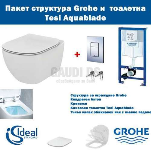 Пакет Grohe и Ideal Standard Tesi Aquablade с тънък капак