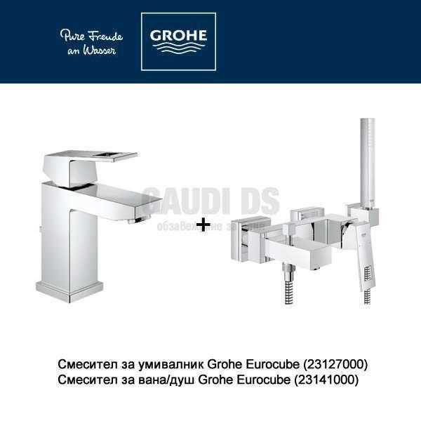 GROHE EUROCUBE Промо комплект 123800