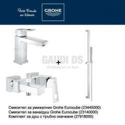 GROHE EUROCUBE Промо комплект 123796
