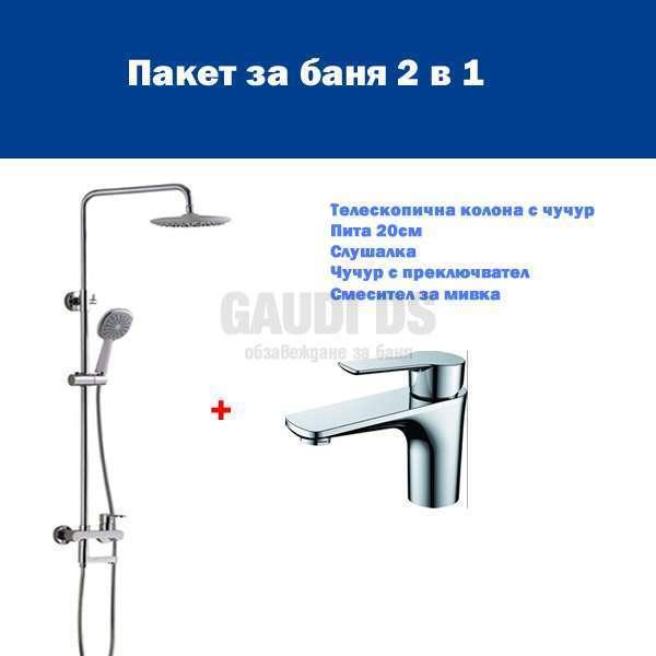 Пакет за баня 2 в 1 душ колона и смесител за мивка