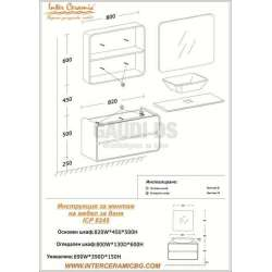 Комплект PVC, мивка тип купа, огледален горен шкаф 1