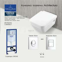 Промо пакет Grohe + V&B Architectura 38772001+5685HR01