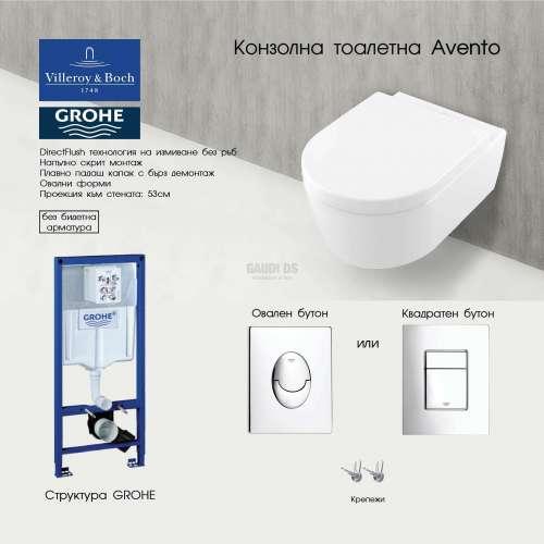Промо пакет Grohe + V&B Avento