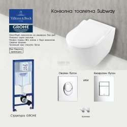 Промо пакет Grohe + V&B Subway 38772001+5614R201