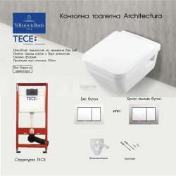 Промо пакет Tece + V&B Architectura 9400006+5685HR01