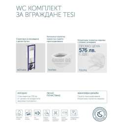 Промо WC комплект Ideal Standard Tesi с плавно спускане W3710+T0078+T3527