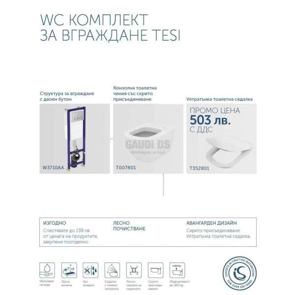 Промо WC комплект Ideal Standard Tesi W3710+T0078+T3528