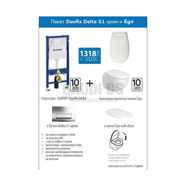 Geberit Duofix Delta 51 хром с тоалетна Kolo Ego 458.115.11.1.2+K13102+K10112