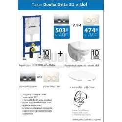 Geberit Duofix Delta 21 с тоалетна Kolo Idol 458.161.21.1+M13100+10134