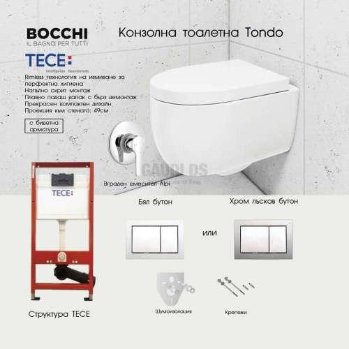 Пакет Bocchi Tondo Rimless с биде и TECE казанче
