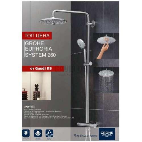 Grohe Euphoria System 260 душ система с термостат, стенен монтаж