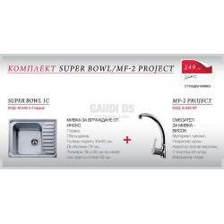 Teka комплект мивка инокс Super Bowl и смесител MF Project 2