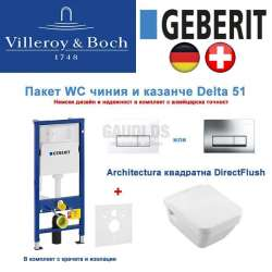 Промо пакет Geberit Delta 51 казанче и V&B Architectura Rimless 5685HR01+458.103.00.1+115.105.21