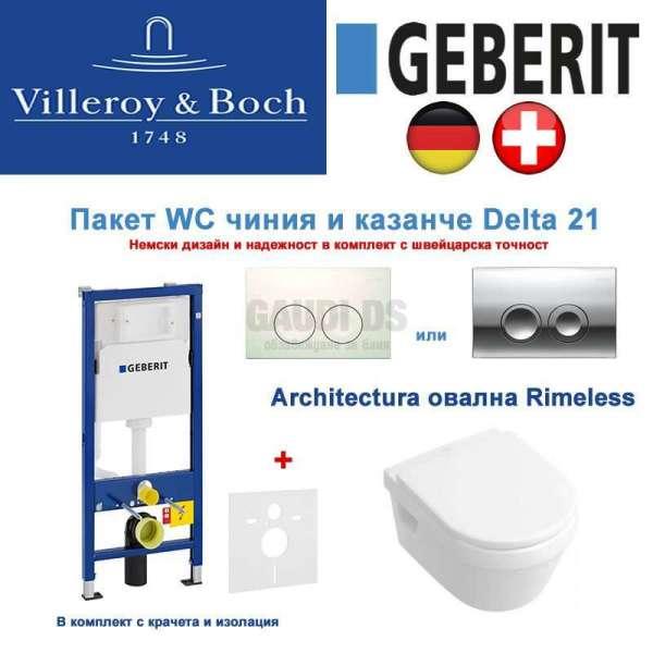 Промо пакет Geberit Delta 21 казанче и V&B Architectura Rimless овална 5684HR01+458.103.00.1+115.125.21