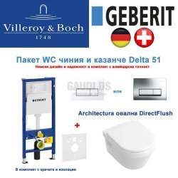Промо пакет Geberit Delta 51 казанче и V&B Architectura Rimles овална 5684HR01+458.103.00.1+115.105.21