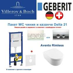 Промо пакет Geberit Delta 21 казанче и V&B Avento Rimless 5656HR01+458.103.00.1+115.125.21