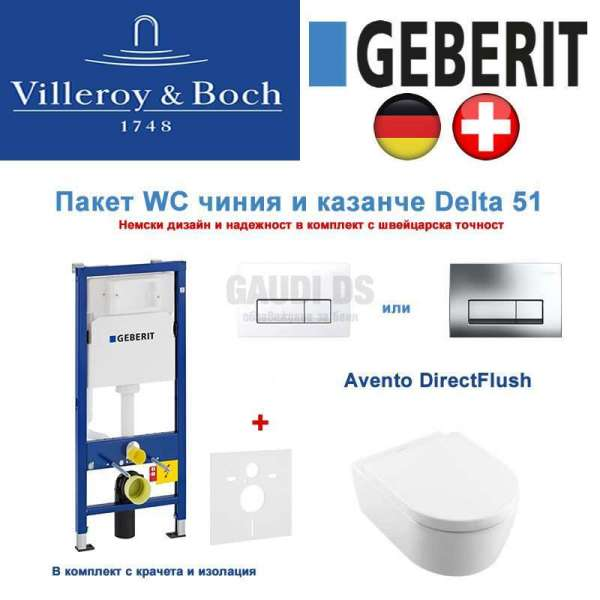 Промо пакет Geberit Delta 51 казанче и V&B Avento Rimless 5656HR01+458.103.00.1+115.105.21
