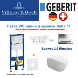 Промо пакет Geberit Delta 51 казанче и V&B Subway 2.0 Rimless 5614R201+458.103.00.1+115.105.21