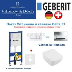 Промо пакет Geberit Delta 51 казанче и V&B Venticello Rimless 9M79S101+458.103.00.1+115.105.21