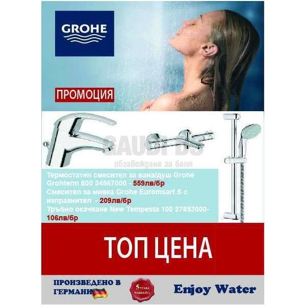 Grohe комплект за баня с термостатен смесител 34567000+32925001+27853001