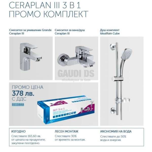 Промо комплект 3в1 Ideal Standard Ceraplan III B1118AA