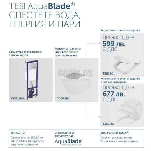 Промо комплект Ideal Standard Tesi Aquablade ултра тънка седалка