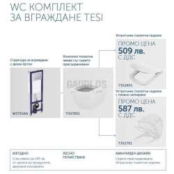 Промо комплект Ideal Standard Tesi за вграждане, ултра тънка седалка W3710AA|T007801|T352801|T352701