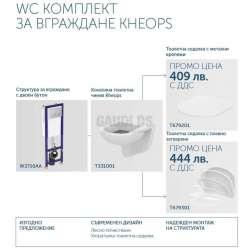 Промо комплект Ideal Standard за вграждане WC Kheops W3710AA+T331001+T679201|T679301