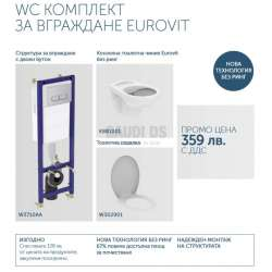 Промо комплект Ideal Standard за вграждане, WC Eurovit без ринг W3710AA|K881001|W302901