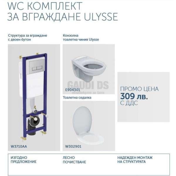 Промо комплект Ideal Standard за вграждане, WC Ulysse W3710AA|E904301|W302901
