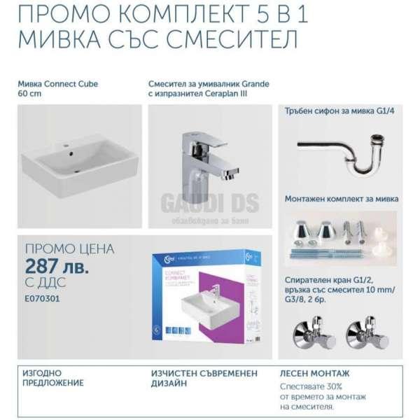 Промо комплект Ideal Standard 5 в 1 мивка и смесител E070301
