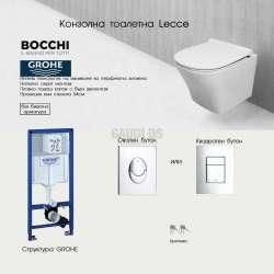 Промо пакет Grohe и тоалетна Bocchi Lecce grohe_bocchi_lecce