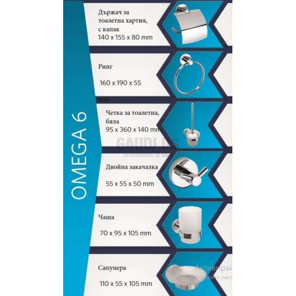 Промо комплект Bemeta Omega 6 204601