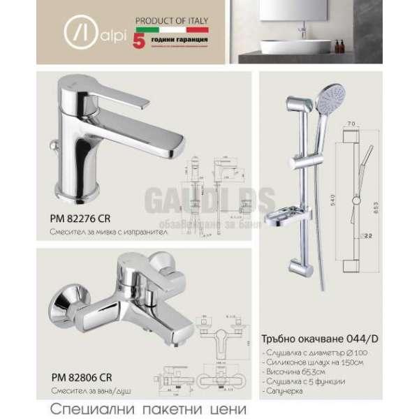 G-AlpiPremiere промо пакет 3 в 1 5101180101