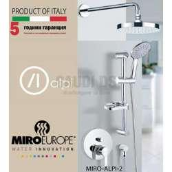 Miro-Alpi-2 душ система за вграждане с тръбно окачване, стенно рамо