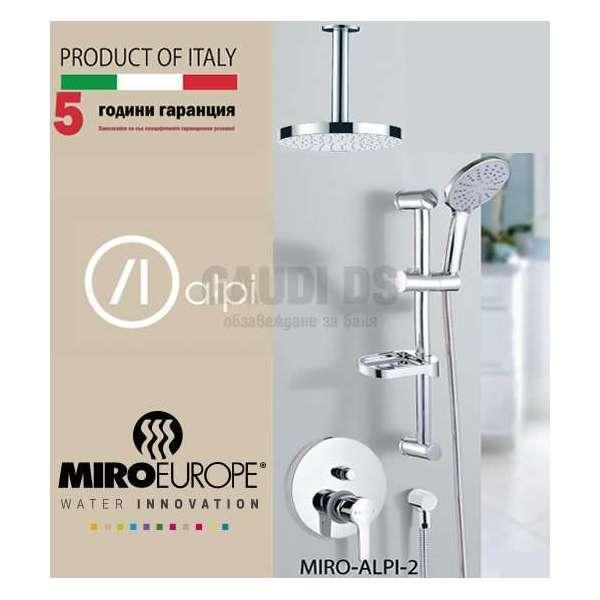 Miro Alpi 2 душ система за вграждане с тръбно окачване и таванно рамо MIRO ALPI 2.2